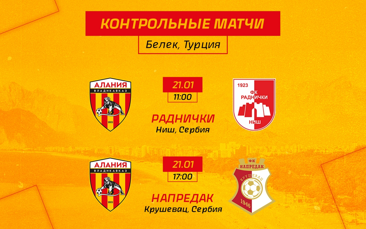 On January 21 Alania will play two matches with Serbian teams